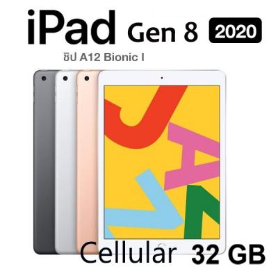 APPLE I Pad Gen 8th 32GB Cellular สเปคข้อมูลไอแพด ราคาล่าสุด ปกติราคา 16900-.