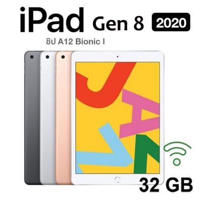 APPLE I Pad Gen8th WiFi 32GB สเปคข้อมูลไอแพด ราคาล่าสุด ปกติราคา 11,990-.