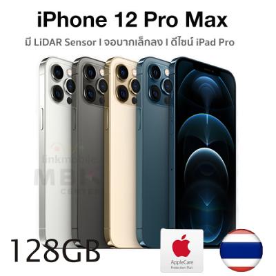 APPLE I Phone 12 Pro Max 128GB สเปคข้อมูลมือถือ ราคาล่าสุด ปกติราคา 39,900-,