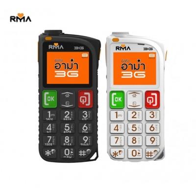 โทรศัพท์อาม่า 3G (Rma 3G) มือถือปุ่มกด ยี่ห้ออาม่า