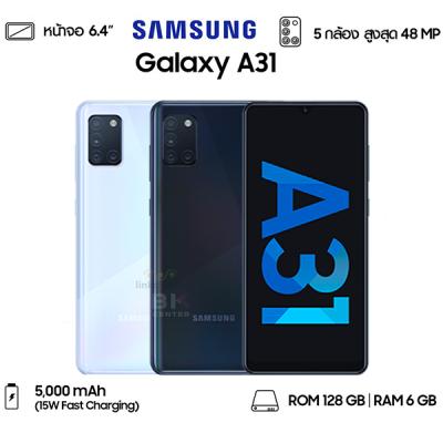 SAMSUNG GALAXY A31 128GB ข้อมูลสเปคมือถือ ราคาล่าสุด ปกติราคา 6,990-.