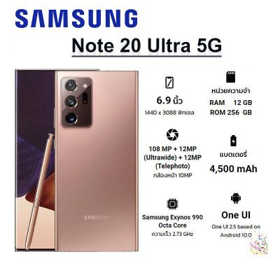 SAMSUNG GALAXY NOTE 20 ULTRA 5G 256GB ข้อมูลสเปค ราคาล่าสุด ปกติราคา 36,990-.